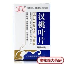 Выгода ваш китайский персик лезвие 0.32g*60 лист *1 бутылка / коробка