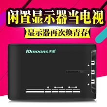 День умный телевизионный ящик LT360W компьютер дисплей конвертер смотреть телевизор AV поворот VGA конвертировать устройство сын