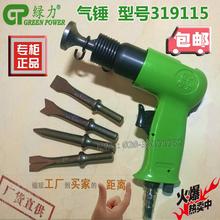 Бесплатная доставка тайвань зеленый сила 319-115 газ лопата газ молоток ветер молоток ветер лопата ветер выбирать кроме ржавчина прорезанный пневматический инструмент