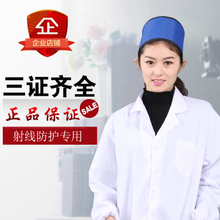 Медицинская ведущий крышка x стрелять линия защищать крышка X анти-бликовый излучение шляпа стрелять линия защищать одежда медицинская радиационной защиты ведущий одежда