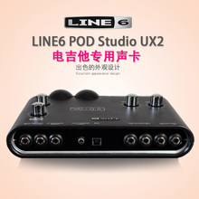 LINE6 специальность POD звуковая частота интерфейс Studio электрогитара UX2 запись 4 продвижение 2 из USB внешний звуковая карта эффект