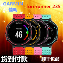 Garmin хорошо следующий Forerunner235 GPS умный бег верховая езда фотоэлектрический частота сердечных сокращений движение наручные часы 225