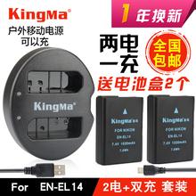 Сила код nikon D3200 D3300 D3400 D5200 D5300 D5500 аккумулятор EN-EL14 14a