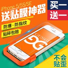 Древний еще древний iphone5S закалённое стекло яблоко 5S упрочненного SE hd blu-ray 5C мобильный телефон фольга