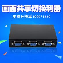 VGA переключение устройство есть видео конвертер 2 продвижение 1 из дисплей два продвижение две электрическая розетка мозг монитор экран