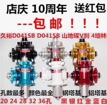 Долго обильный подлинный D041SBD042SB дисковые тормоза четыре перлин подшипник 24283236 отверстие горный велосипед барабан содержать быстрое освобождение