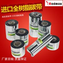 Redmax PR410 импорт всех смола углерод группа анти царапинам ювелирные изделия PET немой серебро бумага штрих этикетка углерод группа