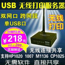 Wisiyilink беспроводной /wifi USB печать служба устройство сеть принтер в целом наслаждаться очищенный крест чистый модель