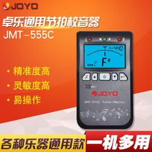 JOYO выдающийся музыка JMT-555C бить устройство пианино гитара скрипка полка барабан общий школа амортизаторы