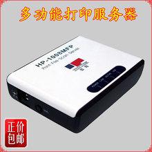 Твердый чистый hp-1008mfp многофункциональный машина сеть печать служба устройство USB принтер в целом наслаждаться устройство сканирование