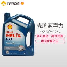 Оболочка карты Shell синий счастливый сила HX7 половина синтез машинное масло 5W-40 SN уровень 4L/ бутылка гонконг оригинальный импортный
