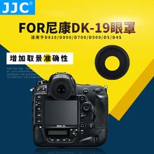 JJC nikon DK-19 очки D810 D800 D700 D5 D500 D4S очки взять вид устройство глаз чашка