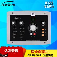 Бесплатная доставка Audient iD22 USB специальность звуковая частота интерфейс внешний компилировать песня запись специальность звуковая карта