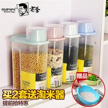 Пять долина разное зерна хранение бак 【 четыре 】 домой еда хранение бак пластик печать бак кухня коробку