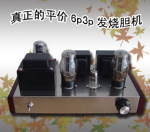 Продаётся напрямую с завода специальное предложение 6P3P броня категория желчный пузырь наборы модель усилитель электронный трубка увеличить устройство 6p3p один конец вакуум трубка