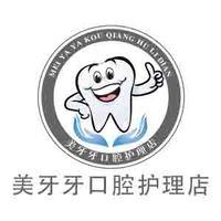 美牙牙口腔护理店LOGO