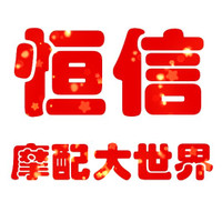 广州恒信摩配大世界LOGO