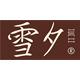 雪夕旗舰店LOGO