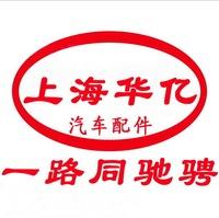 上海华亿比亚迪配件销售店铺图片