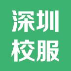 深圳校服销售总店LOGO