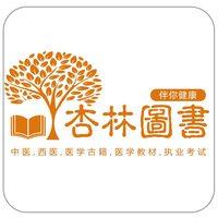 山东杏林图书专营店LOGO