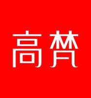 高梵旗舰店LOGO