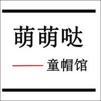 萌萌哒童帽馆LOGO