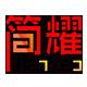 简耀旗舰店店铺图片