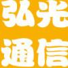 弘光通信专营店LOGO