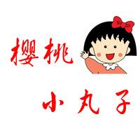樱桃小丸子宠物店LOGO
