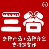 三谷旗舰店LOGO