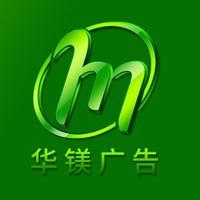 华镁广告官方品牌店LOGO