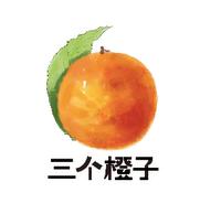 三个橙子烘焙LOGO