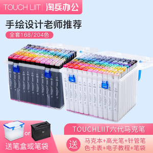 touch liit马克笔 全套204色六代touch6代酒精油性学生动漫马克笔套装touch正品6代全套168/204色马克笔