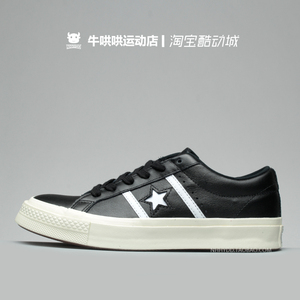 牛哄哄 Converse One Star ACADEMY 板鞋 163757C 163758C