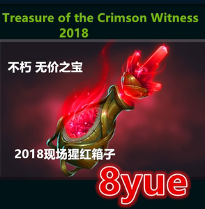 dota2 ti8 现场腥红箱子Treasure of the Crimson Witness 2018