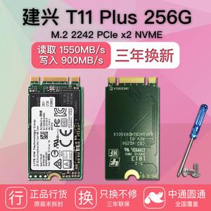 LITEON/建兴T11 plus M 2 2242 256G PCIe NVMe M2固态硬盘SSD_