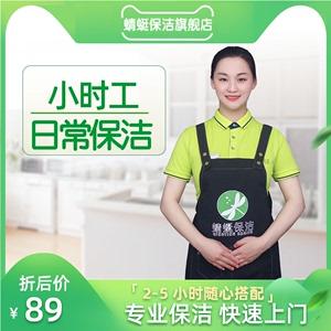 上海找钟点工_杭州钟点工公司_杭州临时工_保洁钟点工_家政钟点工