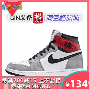 Air Jordan1 AJ1 High OG Light Smoke Grey灰白红烟灰555088-126
