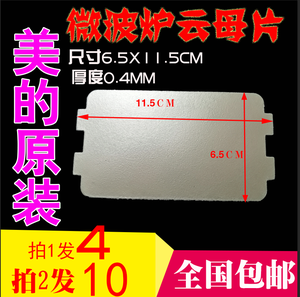 美的原装微波炉云母片MM721NH1-PW/MM721NG1-PW/M1-L213B211A配件