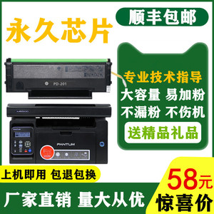 适用奔图PD-201硒鼓 P2200 P2500NW M6500硒鼓 M6550N M6600NW