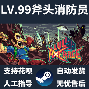 PC正版 steam游戏 LV99斧头消防员 Level99 Axe Rage 国区礼物