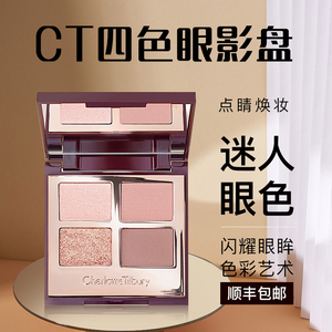 CharlotteTilbury CT眼影四色彩影盘PillowTalk Pops/Exaggereyes