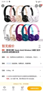 全新白色beats  solo3 wireles教育优惠送