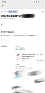 beats  solo3 wireless  学院白  想入