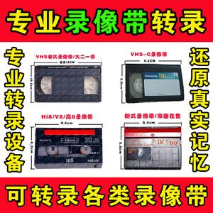 上海录像带转光盘_录像带转光盘-淘宝拼多多热销录像带转光盘货源拿货 - 阿里巴巴 ...
