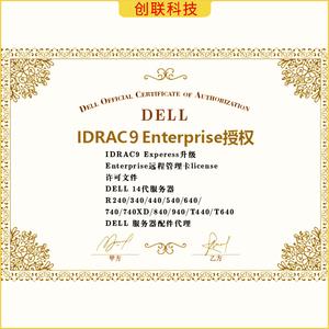 idrac9】idrac9品牌、价格- 阿里巴巴