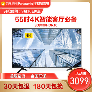 松下/Panasonic TH-55FX520C 55英寸4K超清HDR10液晶智能电视