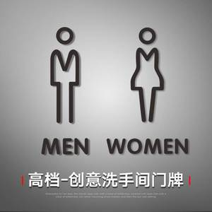 Men and women bathroom logo creative bathroom signs,