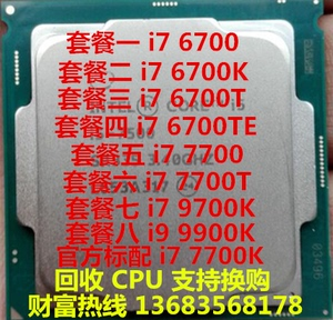 Intel i7 6700 6700K 6700T 6700TE  7700 7700T 7700K CPU散片!